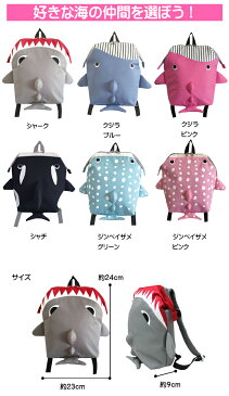 【最大500円クーポン】リュックサック 海キャラシリーズ