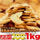 【4個で送料無料、6個で1個オマケ!】訳あり 固焼き 豆乳おからクッキープレーン 約100枚 1kg
