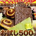 【訳あり】濃厚!高級ジャージー牛乳使用割れチョコ 500g