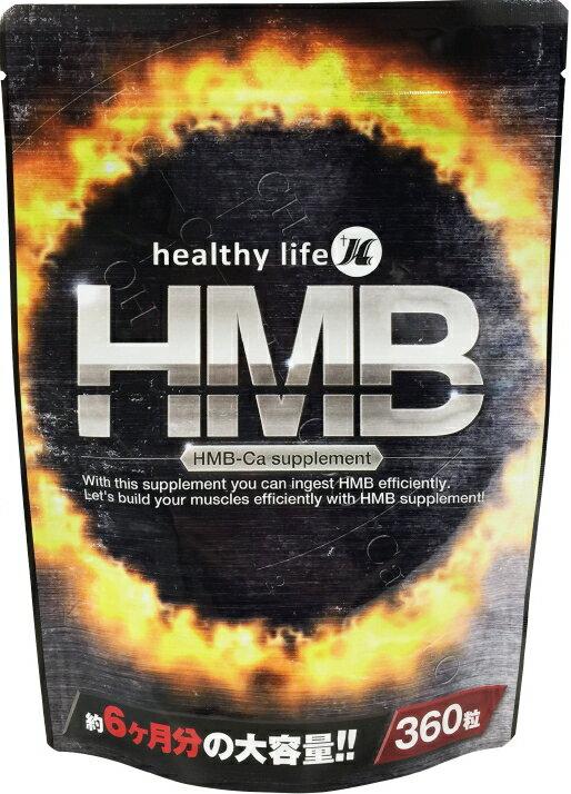サプリメント, その他 51healthylife HMB 360 HMB HMB