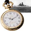 【プレゼント付】戦艦大和24金仕上げ懐中時計 懐中時計 アンティーク レプリカ レトロ