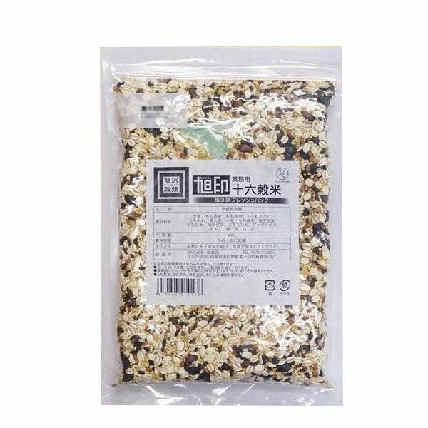 【直送品】【代引き不可】贅沢穀類 旭印 業務用十六穀米 500g 10袋セットご注文後3〜4営業日後の出荷となります
