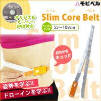 モビベル Slim Core Belt オレンジ オリジナルメニューDVD付きご注文後、当日~1営業日後の出荷となります