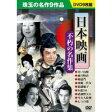 DVD 日本映画 〜不朽の名作集〜 9枚組ご注文後3〜4営業日後の出荷となります