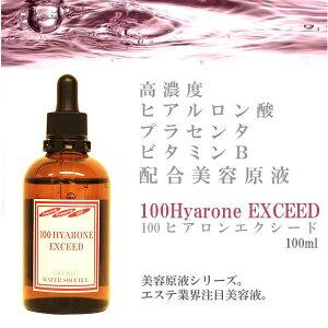 100ヒアロンエクシード美容液 100ml ご注文後、当日~1営業日後の出荷となります