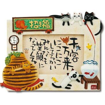 【直送品】【代引き不可】ユーパワー 糸井忠晴 立体メッセージアート 招き猫(千客万来) IT-02504-01ご注文後3〜4営業日後の出荷となります