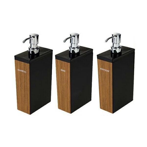 WOODY(ウッディ)ディスペンサー詰め替えボトル3本セット(シャンプー・リンス・ボディソープ) 長角型(700ml)黒×チークご注文後2~3営業日後の出荷となります
