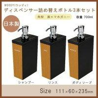 WOODY(ウッディ) ディスペンサー詰め替えボトル3本セット(シャンプー・リンス・ボディソープ) 長角型 (700ml)黒×マホガニーご注文後2~3営業日後の出荷となります