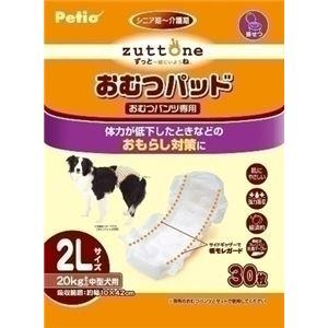 【直送品・代引不可】ヤマヒサ 老犬介護用 おむつパッドK 2L 【ペット用品】