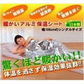 暖かいアルミ保温シート【2枚組】 日本製
