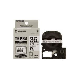 (業務用20セット)キングジムテプラPROテープマグネットSJ36S白に黒文字36mm【×20セット】