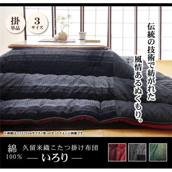 綿100% 無地調 国産 こたつ布団 掛け布団単品 『いろり』 墨(ブラック) 215×215cm:ハートドロップ