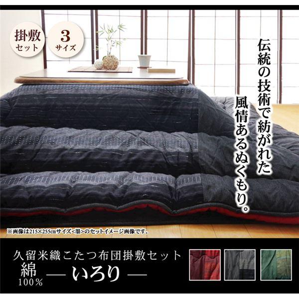 綿100% 無地調 国産 こたつ布団 掛敷セット 『いろり』 茜(レッド) 215×215cm:ハートドロップ