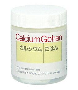 【カルシウムごはん 120g】水にも解けやすく牛乳や小魚に比べても吸収率が高いL型発酵乳酸カルシウムとビタミンD3を配合しました。