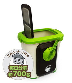 【最大500円クーポン】家庭用生ごみ処理機 自然にカエルS基本セット SKS−101型