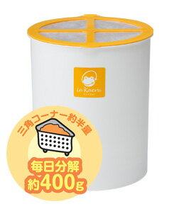 生ゴミ処理機 ル・カエル基本セット SKS-110型 オレンジ 生ごみ処理機 家庭用 肥料 生ゴミ処理 バイオ式生ゴミ処理機 生ゴミ 処理 キッチン エコ 環境 グッズ おすすめ 人気