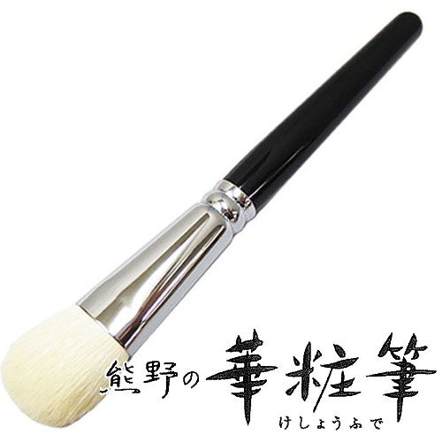 『熊野の華粧筆 リキッドファンデーションブラシ』