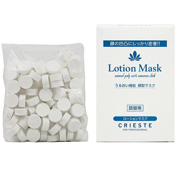 【クラシエ クリエステ ローションマスク 詰替 150個】詰め替え用!化粧水を含ませて使用する顔型マスクです。手軽にうるおい補給ができパック効果が得られます。