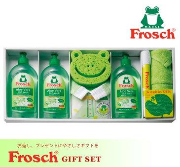 【当日発送】FROSCH フロッシュ キッチンギフト(FRS-050)【内祝い】【お返し】【お祝い】【ギフト】【ご挨拶】【法事】【結婚】【ラッキーシール対応】