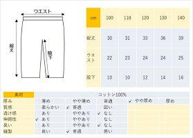 ラインハーフパンツ100cm110cm120cm130cm140cm