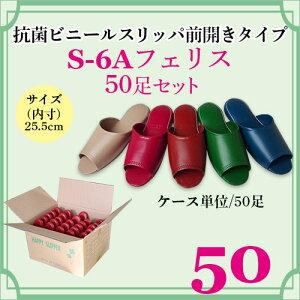 ビニールスリッパS-6Aフェリス50足セット/ケース