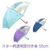 傘 子供用 55cm 星柄 スター 女の子 透明窓 ジャンプ傘