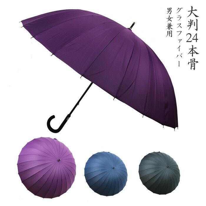 傘, 男女兼用雨傘  24 65cm