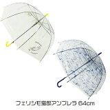 傘 レディース フェリシモ猫部 深張り透明デザイン柄 アンブレラ 64cm