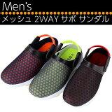 サンダル 靴 メンズ メッシュ 2WAY サボグレー ネイビー ブラック / M L LL