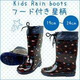 長靴 キッズ レインブーツ 星柄 フード付き 男の子 小学生19cm 20cm 21cm 22cm 23cm 24cm