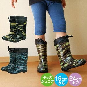 長靴 キッズ レインブーツ 迷彩 カモフラ 男の子 小学生 フード付き 19cm 20cm 21cm 22cm 23cm 24cm