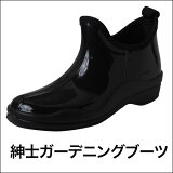 ブーツ メンズ 長靴 ガーデニング ブーツ 庭履き ショート丈