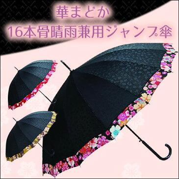 16本骨華まどか 丈夫なグラスファイバー骨ジャンプ傘 晴雨兼用傘 UVカット