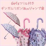 傘 子供用 50cm リボン ギンガムチェック 女の子 透明窓 ジャンプ傘