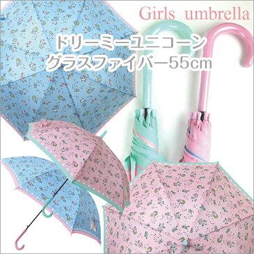 傘 子供用 55cm ドリーミー ユニコーン 女の子 小学生 透明窓 ジャンプ傘【ラッキーシー ル対応】