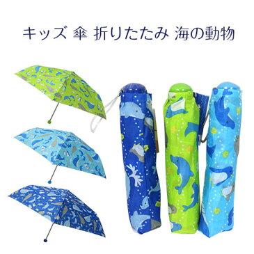 傘 子供用 50cm 折りたたみ傘 海の動物 男の子