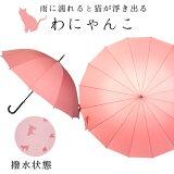 傘 レディース わにゃんこ 雨に濡れると猫が浮き出る傘和傘 ジャンプ傘 16本骨
