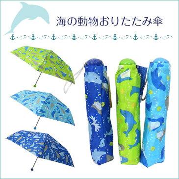 傘 子供用 50cm 折りたたみ傘 海の動物 男の子【ラッキーシー ル対応】