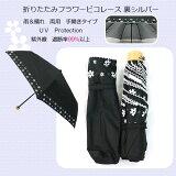 日傘 傘 レディース 晴雨兼用傘 無地 黒 花 50cm UVカット 99パーセント以上 内側シルバーコーティング