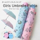 傘 子供用 55cm 折りたたみ傘 ドリーミー ミニ 女の子 ピンク/サックス 小学生