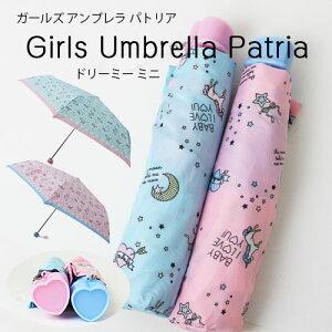 傘 子供用 折りたたみ傘 ドリーミー ミニ 女の子 55cm