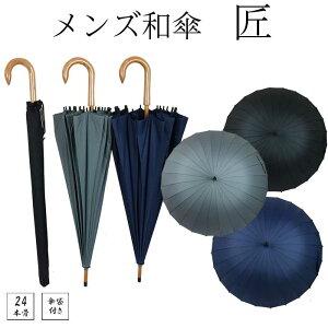 24本骨 和傘 メンズ和傘 匠 親骨 65cm
