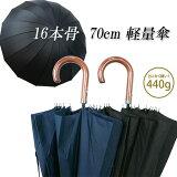 傘 メンズ 16本骨 軽量 無地 70cm 全2色