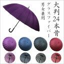 傘 レディース メンズ 24本骨 男女兼用 大判傘 和風 グラスファイバー
