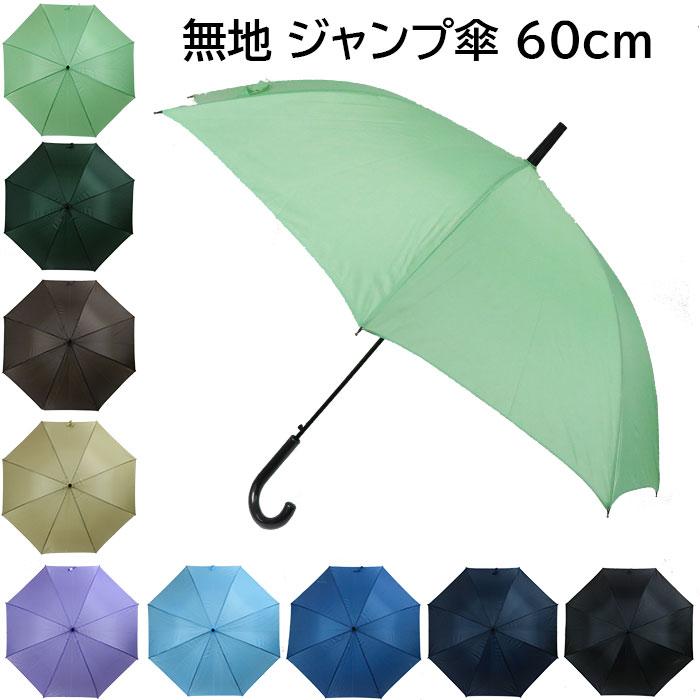 傘, 男女兼用雨傘  60cm