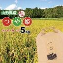 つや姫 5kg 送料無料(一部地域を除く) 山形県産 特別栽培米 精白米 令和元年産