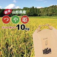 山形県産「つや姫」精米10kg
