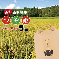 山形県産「つや姫」精米5kg