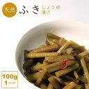 天然ふきしょうゆ漬(刻み) 山形県産 山菜加工品 漬物 100g 送料無料