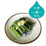 雪どけわらび水煮 500g(250g×2パック) 国産 山形県小国町 山菜 送料無料
